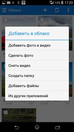 Операции - Облако Mail.Ru для Android