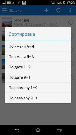 Варианты сортировки - Облако Mail.Ru для Android