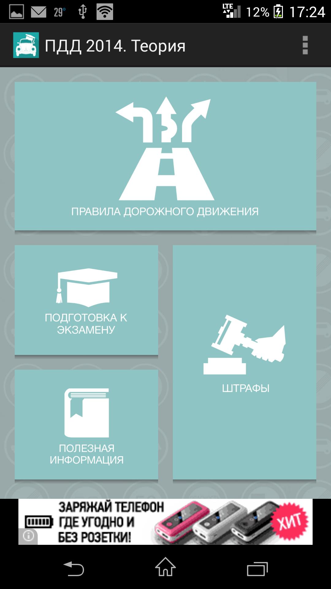 Меню - ПДД 2014. Теория для Android