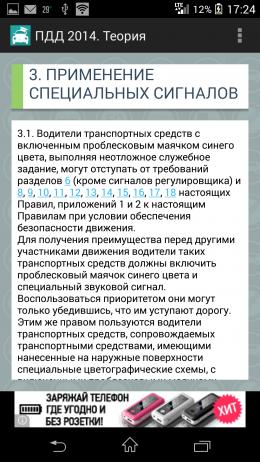 Правила - ПДД 2014. Теория для Android