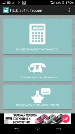 Полезная информация - ПДД 2014. Теория для Android