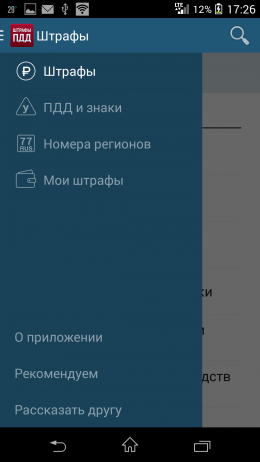 Меню - Штрафы ПДД 2014 для Android