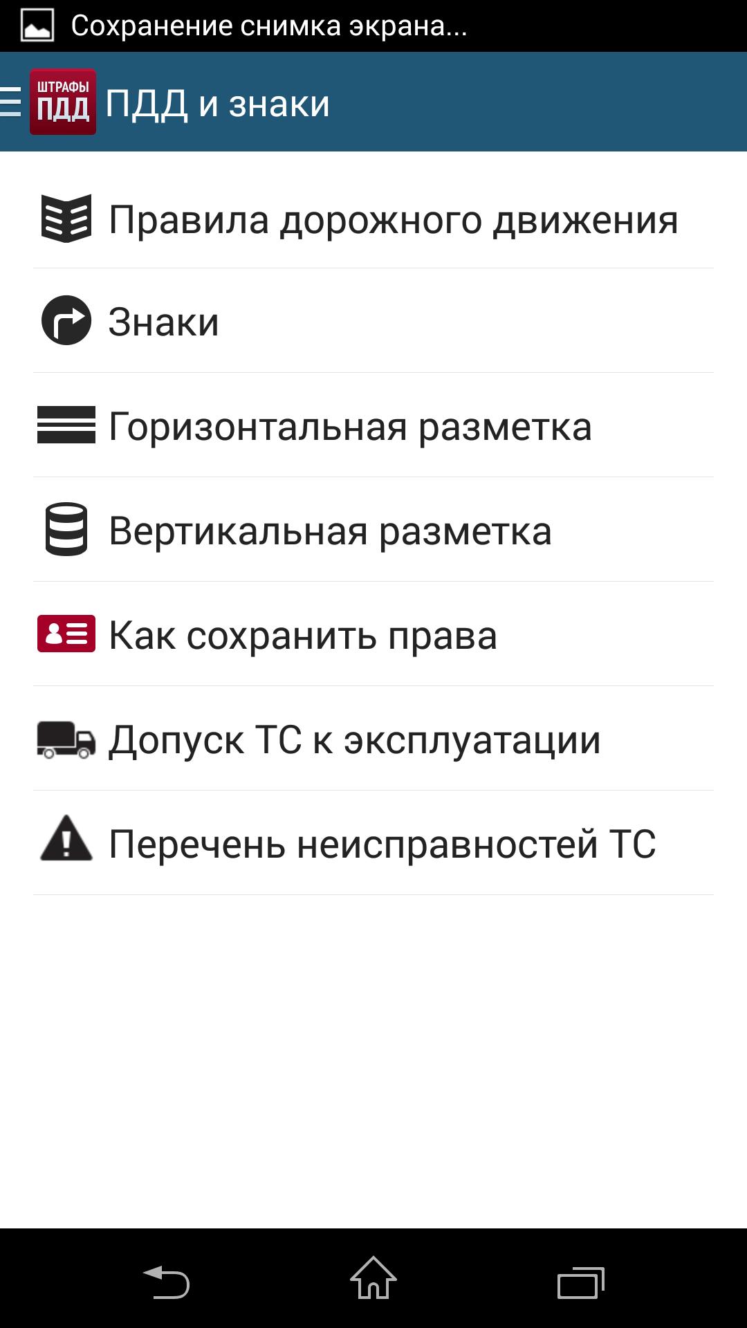 Правила и знаки - Штрафы ПДД 2014 для Android