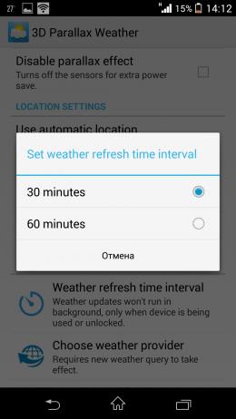 Выбор интервала обновления - 3D Parallax Weather для Android