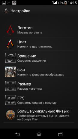 Настройки - Assassin`s Creed 3D бесплатно для Android