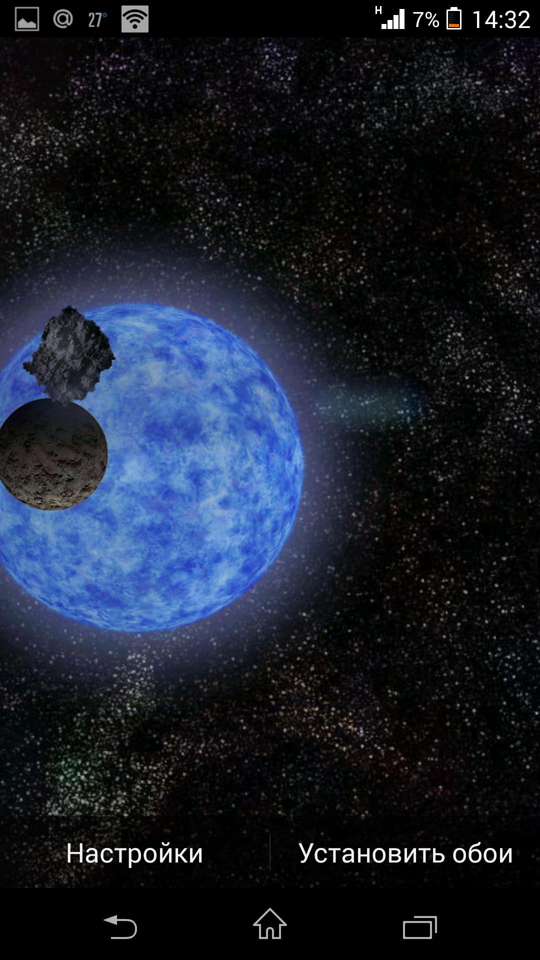 Синяя звезда - Endless Universe LWP для Android