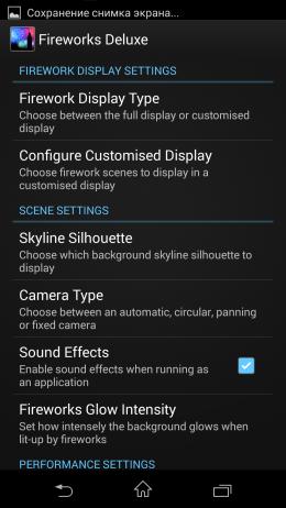 Настройки - Fireworks Deluxe для Android
