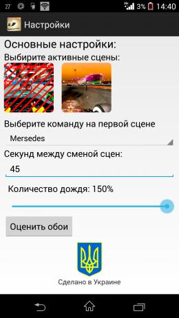 Настройки - Formula Live Wallpaper для Android