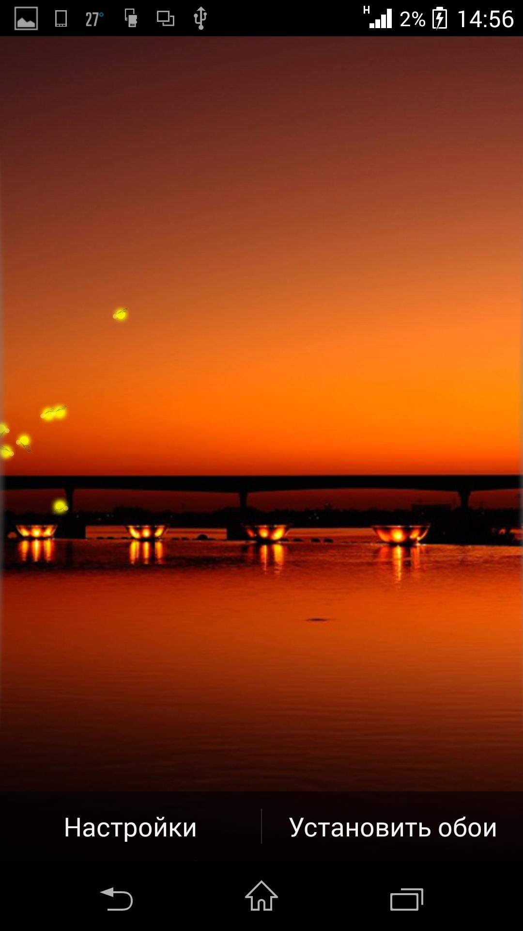 Ночной пейзаж - Glowworm Live Wallpaper для Android