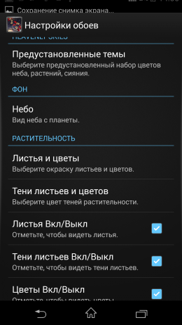 Настройки - Heavenly Skies для Android