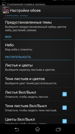 Настройки - Heavenly Skies для Android
