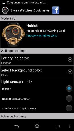 Настройки - Hublot Masterpiece MP-02 бесплатно для Android