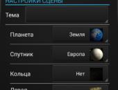 Планеты - Unreal Space HD для Android