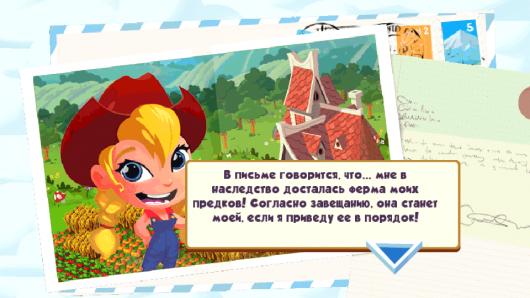 Письмо от дядюшки в игре Зеленая ферма 3
