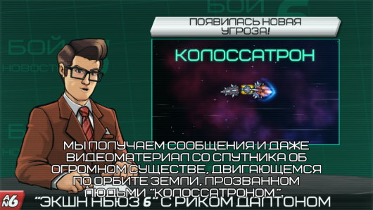 Ваши цели в игре Колоссатрон для Анроид