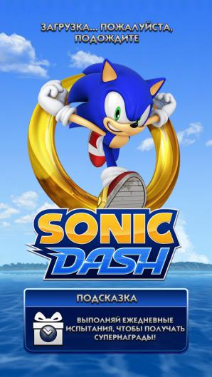 Окно загрузки игры Sonic Dash для Андроид