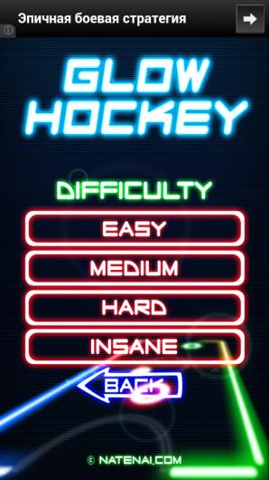 Выбор уровня сложности в игре Glow Hockey для Андроид