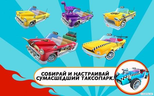 Crazy Taxi City Rush для Samsung Galaxy - автопарк