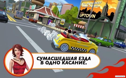 Crazy Taxi City Rush для Samsung Galaxy - простое управление