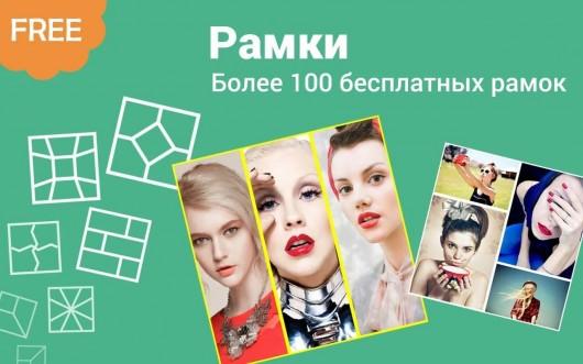 Фотоколлаж - рамки