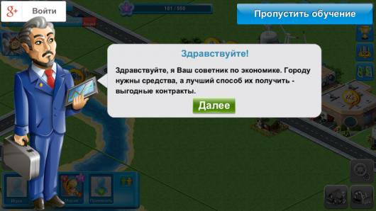Приветствие игры Мегаполис для Андроид