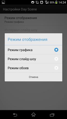 Режим отображения - Day Scene HD для Android