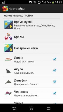 Настройки - KM Beach Live wallpaper HD для Android