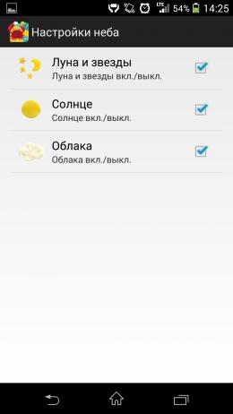 Настройка неба - KM Beach Live wallpaper HD для Android