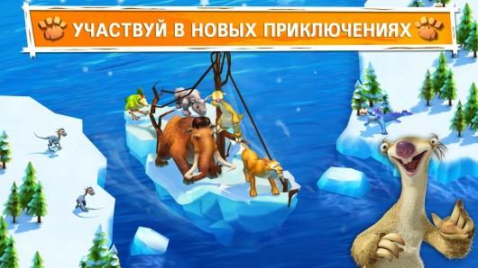 Ледниковый период. Приключения для Samsung Galaxy - новые приключения