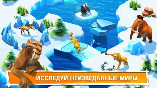 Ледниковый период. Приключения для Samsung Galaxy - неизведанные земли