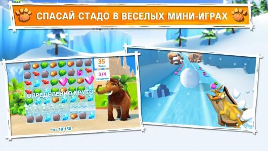 Ледниковый период. Приключения для Samsung Galaxy - миниигры