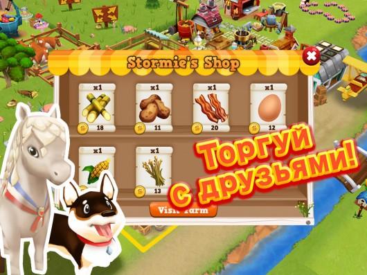 Торговля с друзьями в игре История фермы 2 для Samsung Galaxy