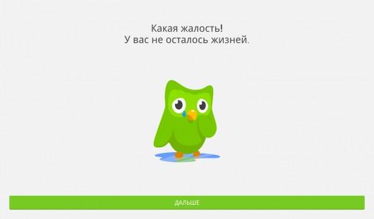Потеря виртуальных жизней в приложении Duolingo для Samsung Galaxy