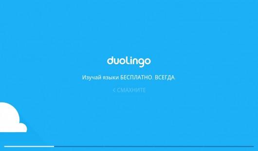 Экран загрузки приложения Duolingo: Учим языки бесплатно для Samsung Galaxy