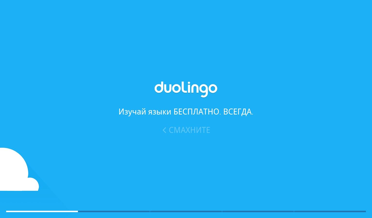 Бесплатно обучение языков работа официант словакия