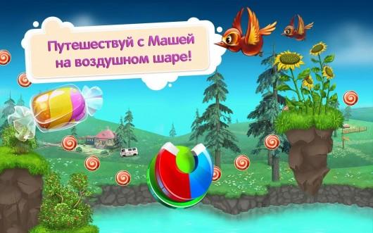 Путешествие с Машей на воздушном шаре - Маша и Медведь: Игра для Samsung Galaxy