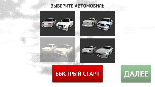 Russian Traffic Racer - выбор автомобиля