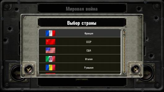 ВОВ Финал: Стратегия и Тактика - выбор страны ддля прохождения войны