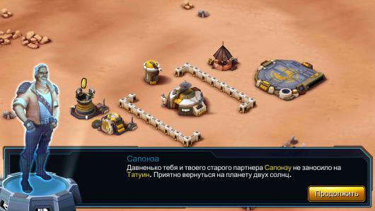 Звездные войны: Вторжение - базовая локация