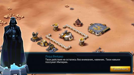 Звездные войны: Вторжение - начальные действия