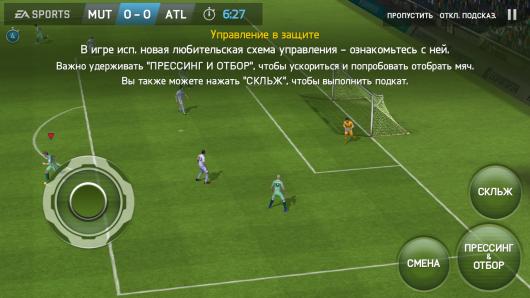 FIFA 15 Ultimate Team - удобные подсказки