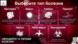 Plague Inc. - типы болезни