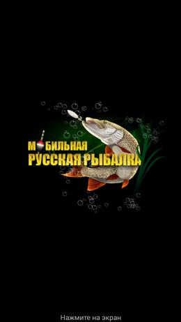 Мобильная русская рыбалка - классическая рыбалка
