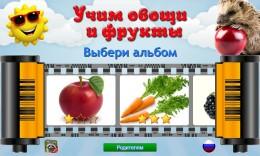 ovoschi-i-frukty-dlya-detej-1adfc5-h900