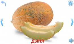 ovoschi-i-frukty-dlya-detej-a4b7ab-h900