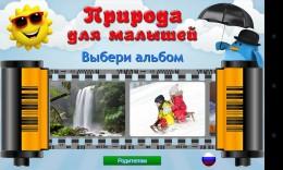 priroda-dlya-malyshej-obuchalka-393032-h900