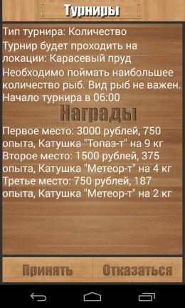 realnaya-rybalka-free-8beeb5-h900