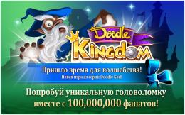 Doodle Kingdom HD - реклама
