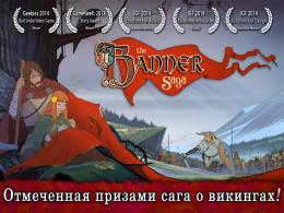 The Banner Saga - заставка