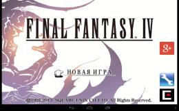 FINAL FANTASY IV - меню